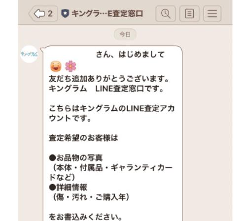 LINEのチャット画面