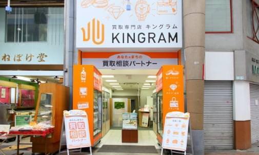 キングラム店舗の写真