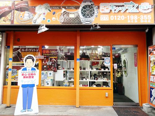 阪急淡路駅店店舗写真500