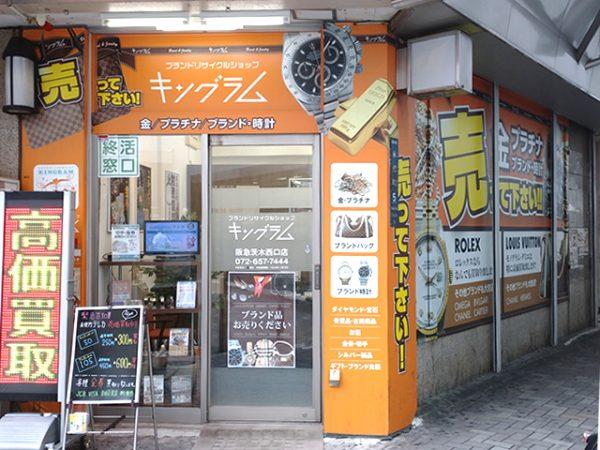 キングラム 阪急茨木西口店 店舗画像