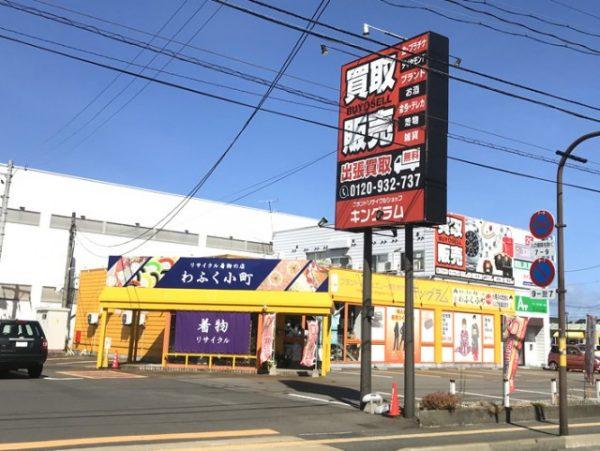 キングラム 福井本店 店舗画像