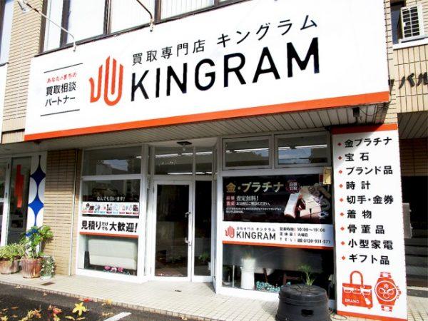 キングラム 福井米松店 店舗画像