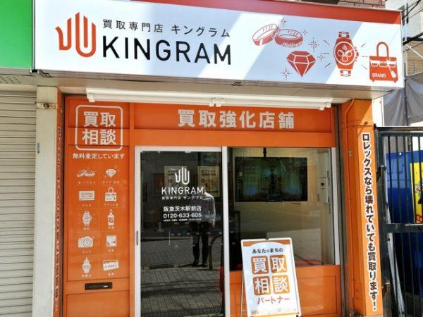 キングラム 阪急茨木駅前店 店舗画像