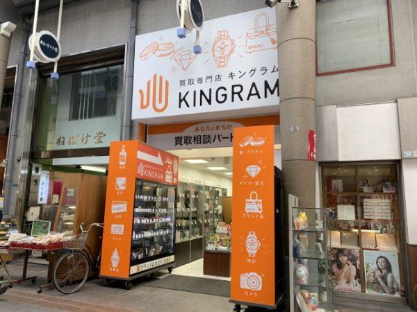 キングラム十三店 店舗画像
