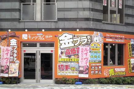 キングラム 川西店 店舗画像