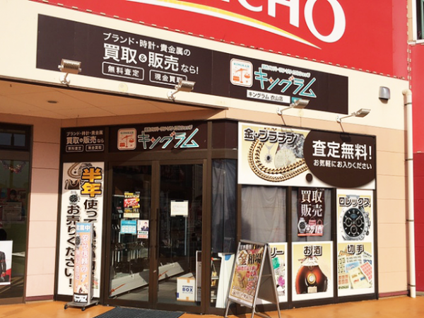 キングラム 衣山店 店舗画像