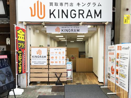 キングラム九条店 店舗画像