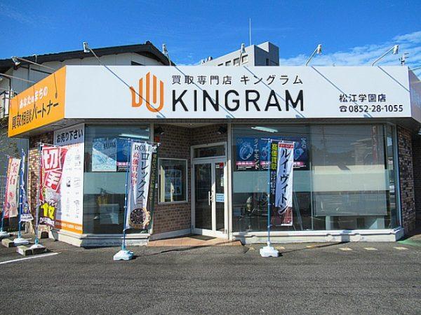 キングラム 松江学園店 店舗画像