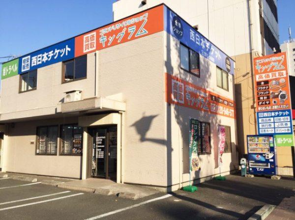 キングラム味噌天神店 店舗画像