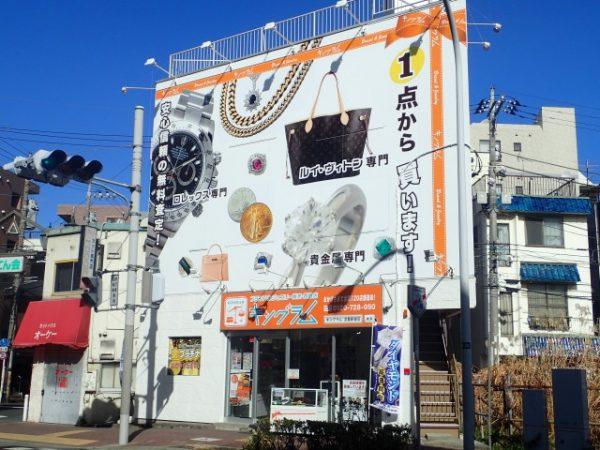 キングラム 武蔵新城店 店舗画像