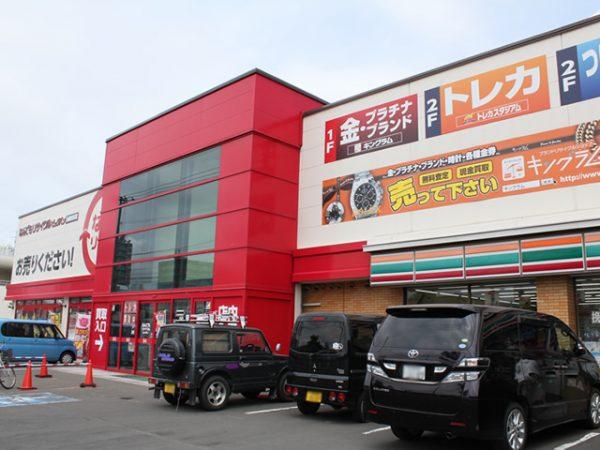 キングラム札幌白石店店舗画像