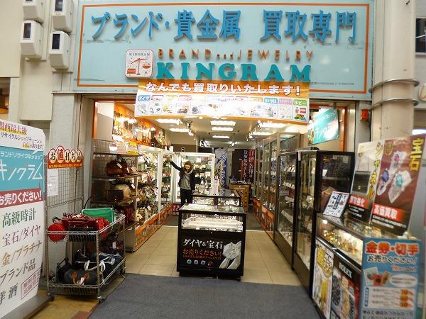 キングラム千林店 店舗画像