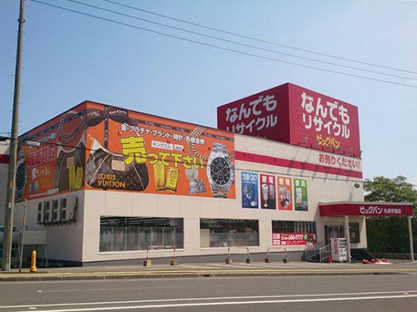 キングラム手稲店店舗画像