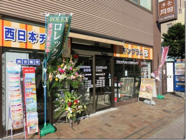 キングラム 通町店 店舗画像