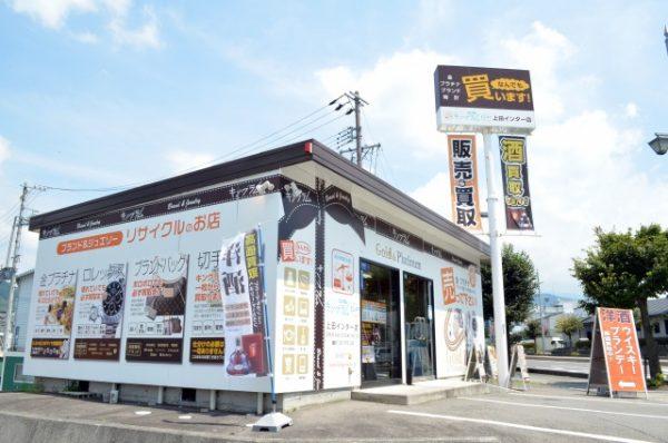 キングラム上田インター 店舗画像