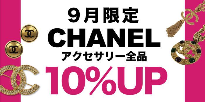 9月限定シャネルアクセサリー全品10%UP